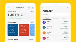 Яндекс выходит на рынок массовых инвестиций