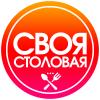 Аватар пользователя Своя_Столовая