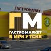 Аватар пользователя Гастромаркет Иркутск